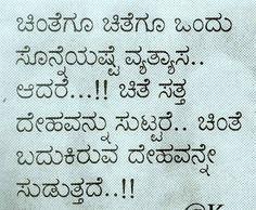 Kannada Popular Life Quotes Jeevana Sanjeevini