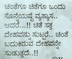 Latest HD Quotes In Kannada About Life