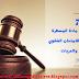 70 سؤال جواب في مادة المسطرة المدنية الاستعداد للامتحان الشفوي وزارة العدل والحريات 2017