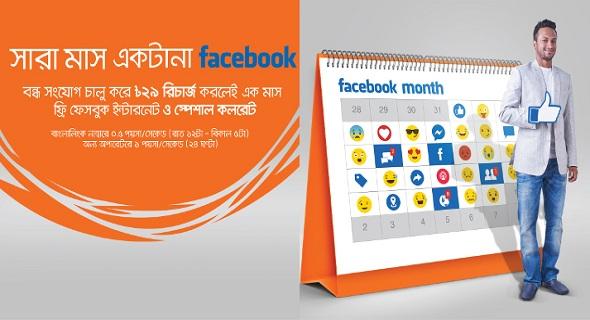 banglalink 500MB FREE facebook internet on 29tk recharge reactivation offer