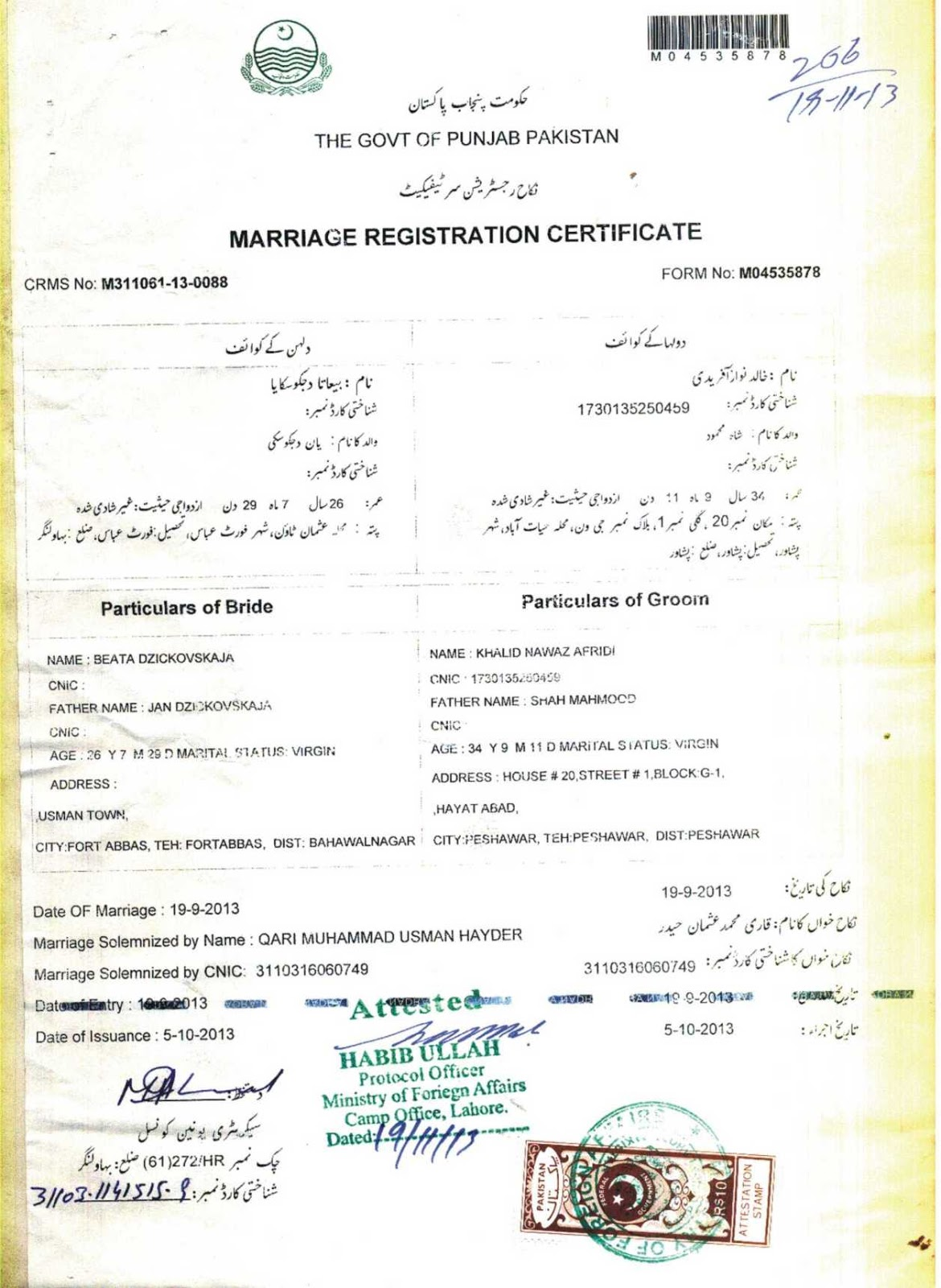 nikah nama divorced deed birth certificate and all other