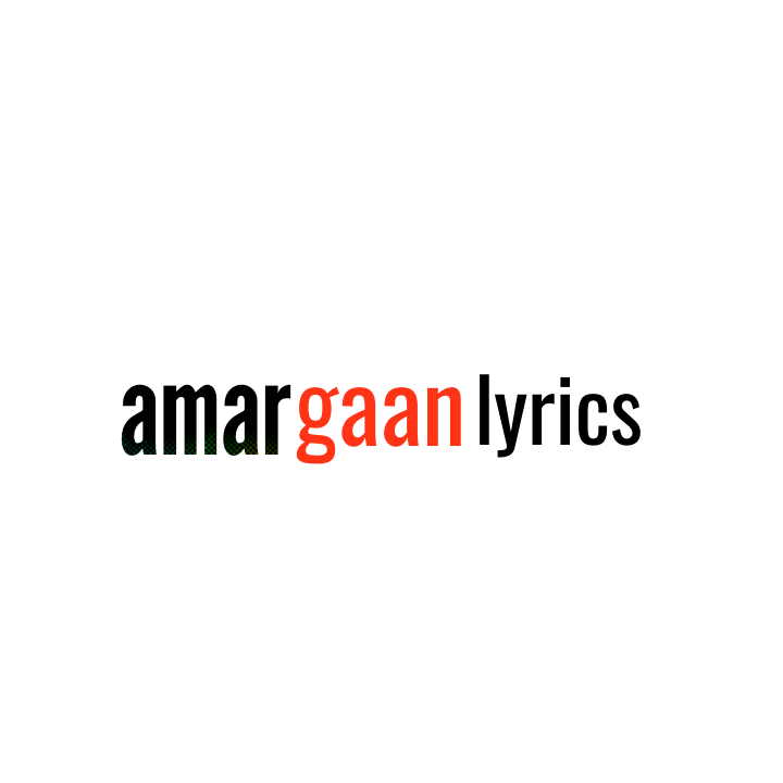 Amar gaan Lyrics