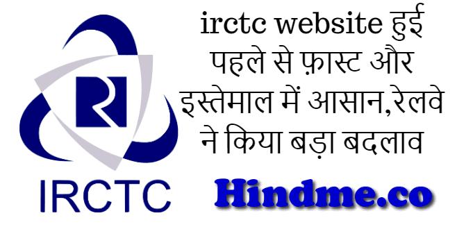 irctc website हुई पहले से फ़ास्ट और इस्तेमाल में आसान,रेलवे ने किया बड़ा बदलाव