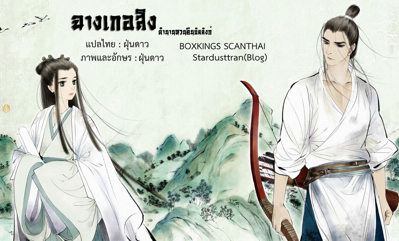 อ่านการ์ตูน Chang Ge Xing 53 ภาพที่ 28