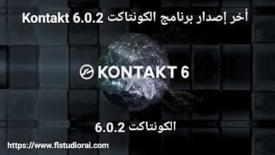 تحميل أخر إصدار برنامج الكونتاكت Kontakt 6.0.2 مجانا من موقع الميديافير