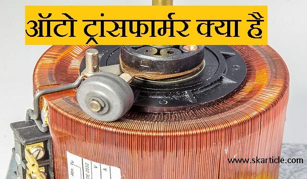 Auto Transformer in Hindi