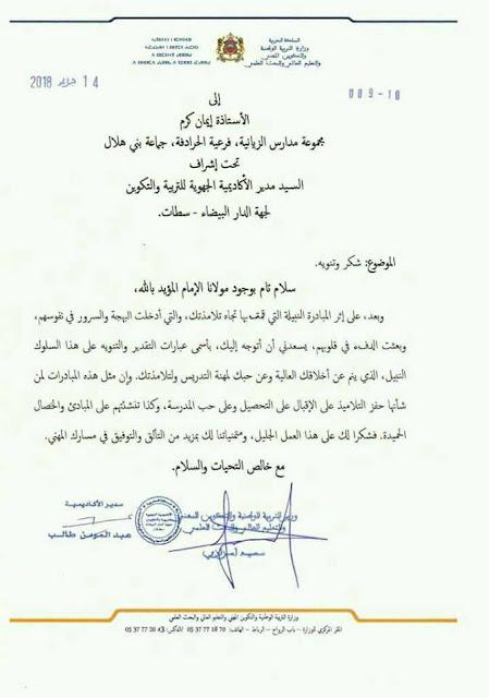 رسالة شكر و تنويه من وزير التربية الوطنية للاستاذة التي وزعت أحدية و جوارب على تلامذتها.