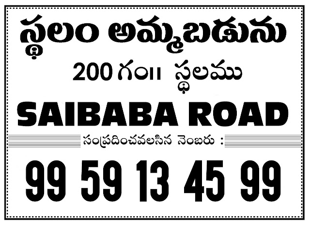 200 Sq Yards Land for Sale at Saibaba Road