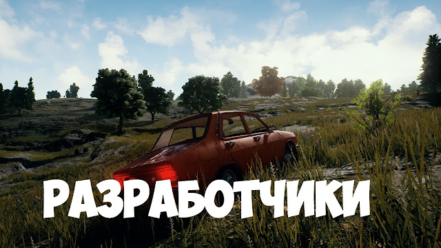 Разработчики Playerunknown's Battlegrounds