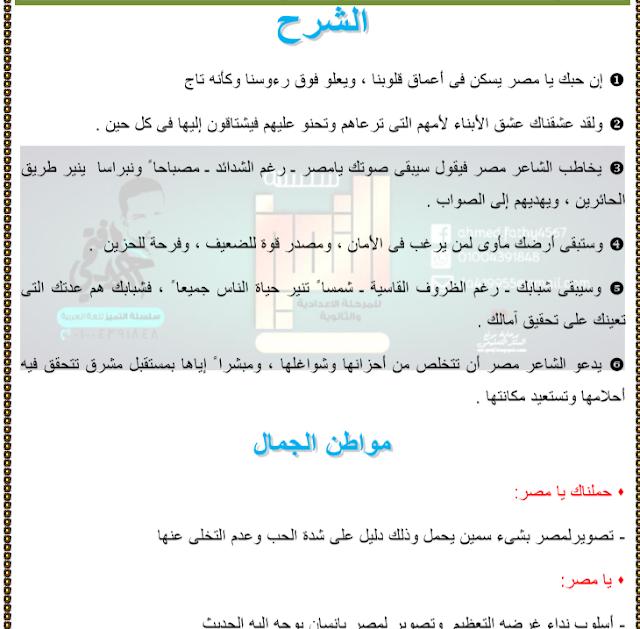 مذكرة اللغة العربية للصف الأول الإعدادي الترم الأول 2019