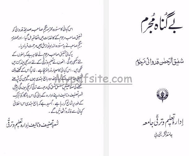 be-gunah-mujrim book
