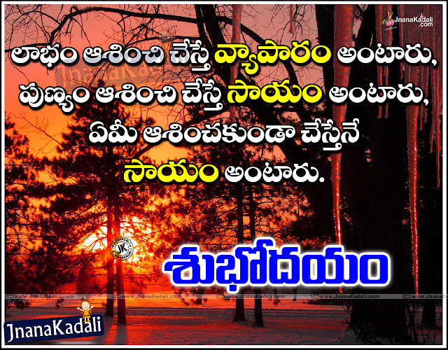 Good night Life Quotes in Telugu,Good night Inspirational Quotes in Telugu, Good night Beautiful Telugu quotions for friends,Good night Nice Telugu quotes for friends,Good night online Best telugu quotations,Good night New latest free trending telugu quotations,Best telugu quoations for good morning good evening and good night.