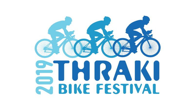 Thraki Bike Festival: Γιορτή ποδηλασίας στην Κομοτηνή
