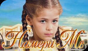 НАМЕРИ МЕ