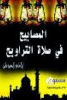 Download Kitab Al-Mashobih Fi Sholat At-Tarowih - Imam Suyuthi