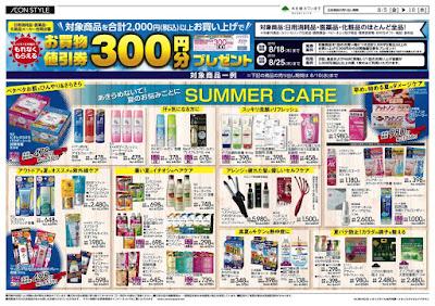 08/05〜08/10 夏のお悩みケア