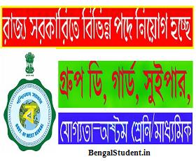 Backward Classes Welfare, Dakshin Dinajpur Recruitment 2019