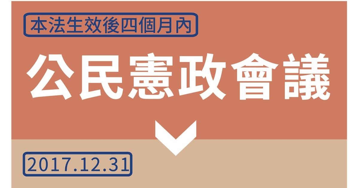公民憲政推動聯盟: 公民參與憲法改革程序法