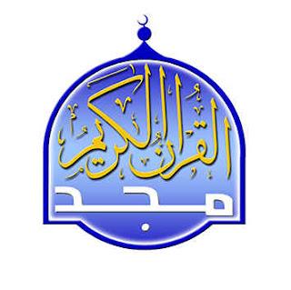 التردد الجديد لقناة المجد للقرآن الكريم على نايل سات وعرب سات 2018