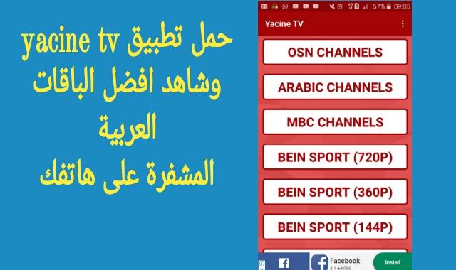 تحميل تطبيق yacine tv من اروع و اسرع التطبيقات لمشاهدة القنوات الفضائية و المشفرة
