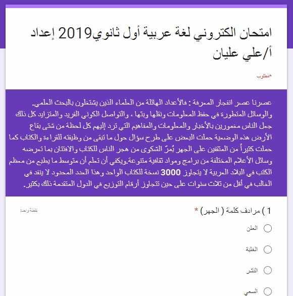 امتحان الكترونى لغة عربية اولى ثانوى مايو2019  أ. على محمد عليان