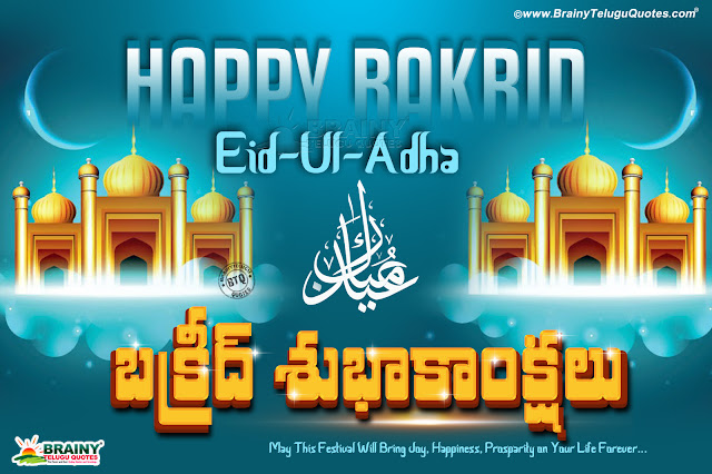 happy bakrid greetings quotes free download, best telugu bakrid greetings messages in telugu
