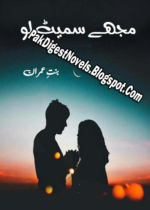 Mujhy Samait Lo Novel By Binte Imran Pdf Free Download