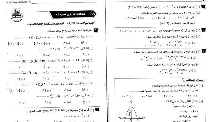 امتحانات جبر لكل المحافظات للصف الثالث الاعدادى ترم ثان 2019