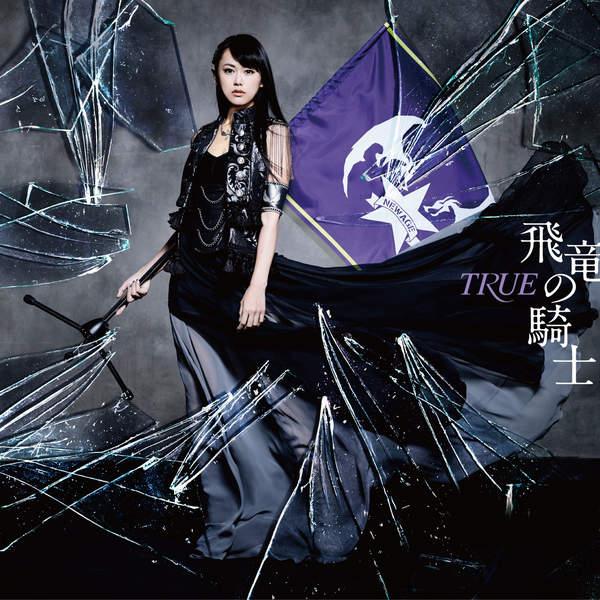 [Single] TRUE – 飛竜の騎士 (2016.02.10/MP3/RAR)