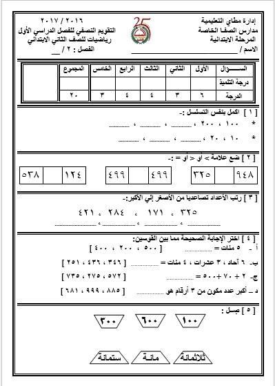 حمل اختبار نصف الترم فى الرياضيات الصف الثاني الابتدائي الفصل الدراسي الاول .