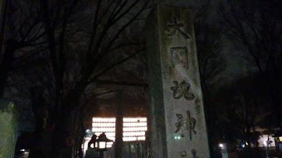 大國魂神社の節分前夜