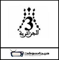 شاهد قناة الجزائرية الثالثة بث مباشر الان Algerie A3 TV HD