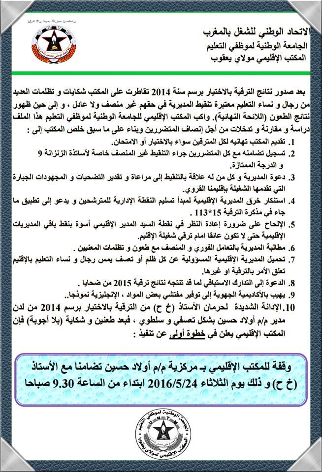 بيان للمكتب الإقليمي للجامعة الوطنية لموظفي التعليم بإقليم مولاي يعقوب بخصوص نتائج الترقية بالاختيار لسنة 2014
