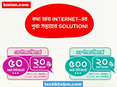 Airtel-88Tk-Recharge-Main-Balance-Data-Special-Callrate-One-Recharge-Solution