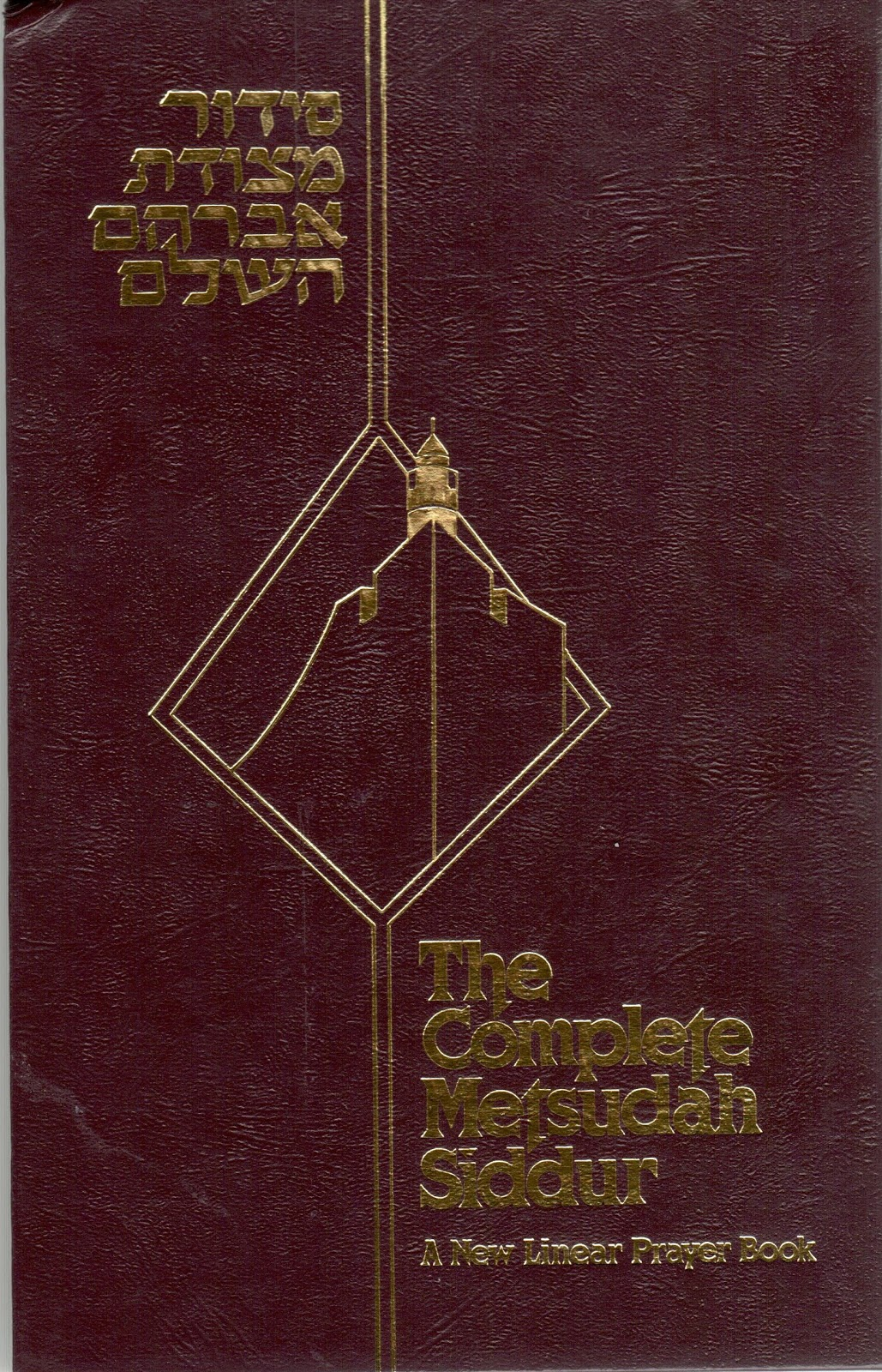 Book Review -- The Complete Metsudah Siddur | rwhitesf