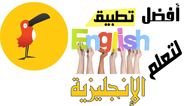 افضل تطبيق لتعلم اللغة الانجليزية - برنامج تعليم اللغه الانجليزيه