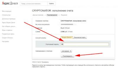 Яндекс деньги, платежный пароль