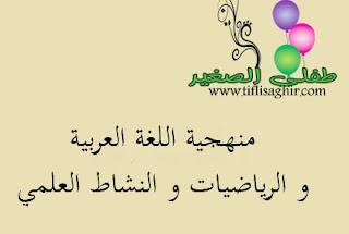 منهجية اللغة العربية و الرياضيات و النشاط العلمي