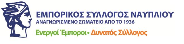 Επιδοτούμενα προγράμματα Επαγγελματικής κατάρτισης από τον Εμπορικό Σύλλογο Ναυπλίου