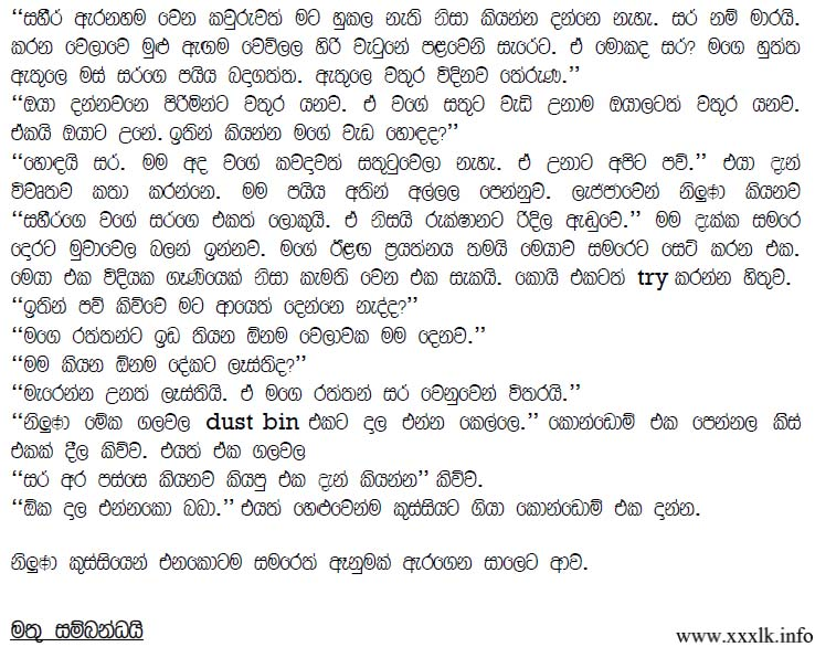House Wiring In Sinhala