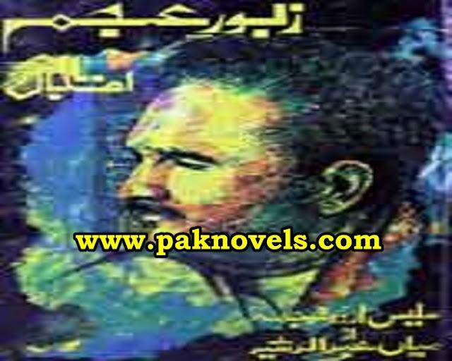 Ilama Iqbal & Mian Abdul Rasheed
