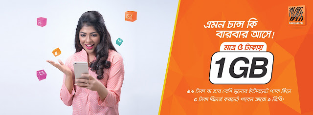 Banglalink 1GB internet data at only 5 Tk. [Recharging offer]