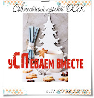 """СП """"уСПеваем вместе"""""""