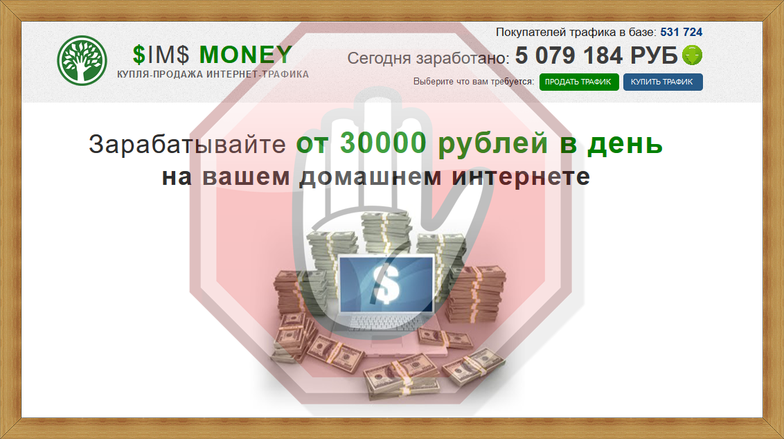 [ЛОХОТРОН] simcashmoneyt.site Отзывы? Платформа $IM$ MONEY