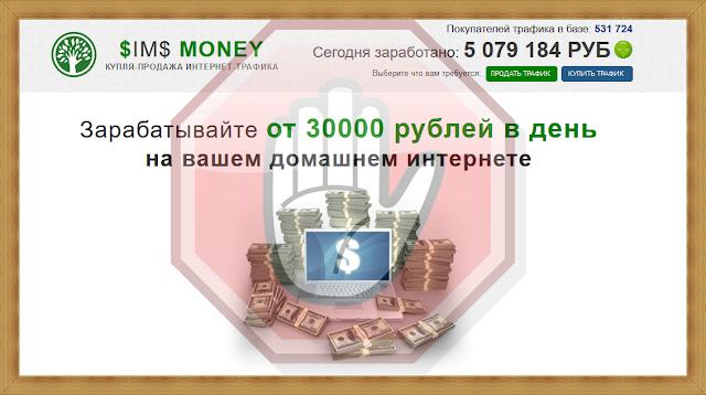 [ЛОХОТРОН] vsyasetcashflo.site Отзывы? Платформа $IM$ MONEY
