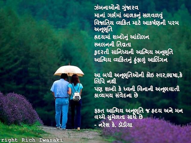 झंखनाओनो गुंजारव  Gujarati Kavita By Naresh K. Dodia