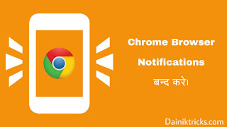 Chrome browser se aane wale websites ke notification kaise block kare