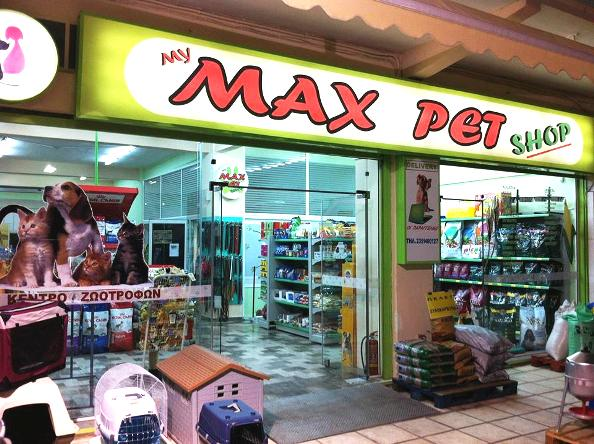 My MAX PET Κέντρο Ζωοτροφών