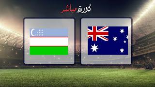 مشاهدة مباراة استراليا واوزباكستان بث مباشرا ليوم 21-1-2019 كأس اسيا 2019