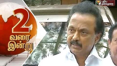 2 Varai Indru | Puthiya Thalaimurai News Till 2PM – 26/04/2018
